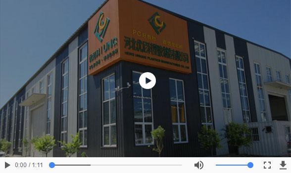 河北优尼科塑胶制造有限公司公司介绍视频